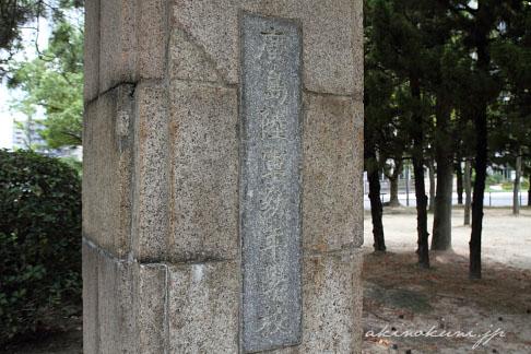 広島陸軍幼年学校