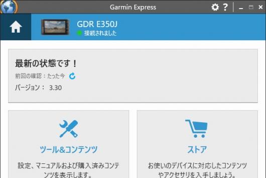 Garmin Expressでファームウェアをアップデート