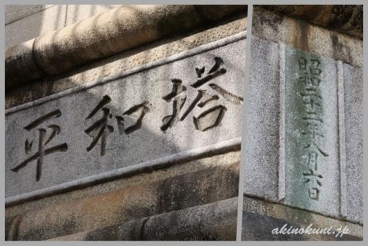 平和塔と記され背面には昭和二十二年八月六日