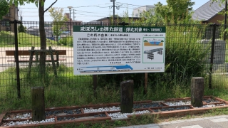 まぼろしの弾丸鉄道 説明板