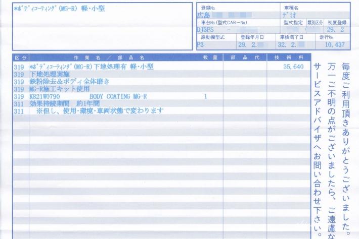 ボディコーティング MG-R 作業明細