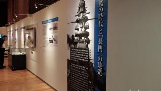 """企画展 """"戦艦「長門」と日本海軍"""" エントランス"""
