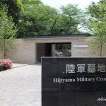 改修された陸軍墓地の入口(2019年)