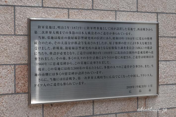 陸軍墓地の広島市による説明(2019年)