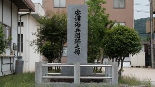 安浦海兵団跡之碑 正面から
