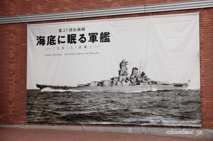 第27回企画展 海底に眠る軍艦 ─「大和」と「武蔵」─