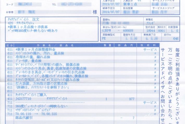 アテンザ新車1か月点検 作業明細