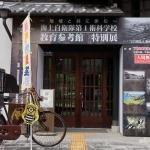 第1会場:江田島市 学びの館