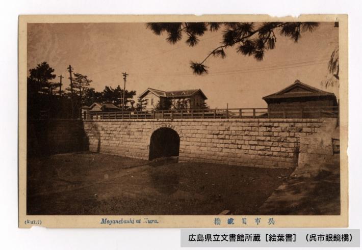 眼鏡橋(広島県立文書館所蔵絵葉書)