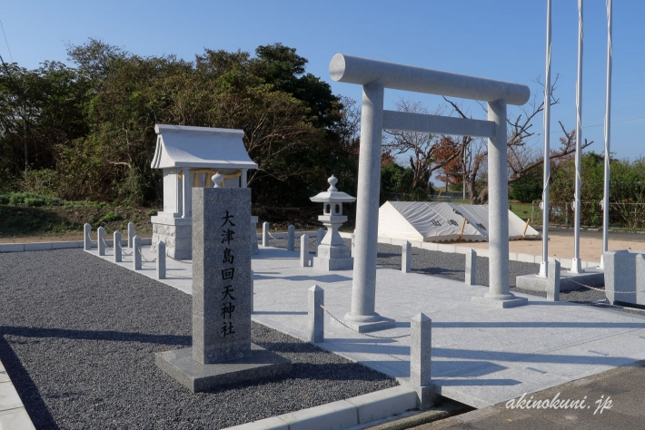 大津島回天神社