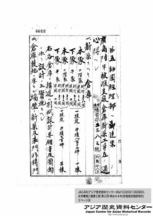 標題:広島陸軍被服支廠新築工事の件