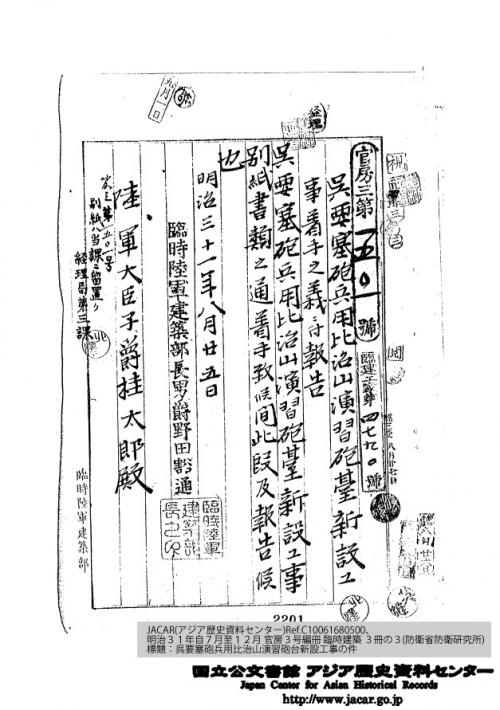 Ref.C07071922700 標題:広島湾要塞砲兵連隊演習砲台砲床新設の件