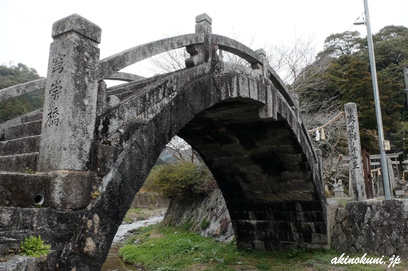 鮎原剣神社 穹崇橋 2