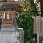 五日市護国神社
