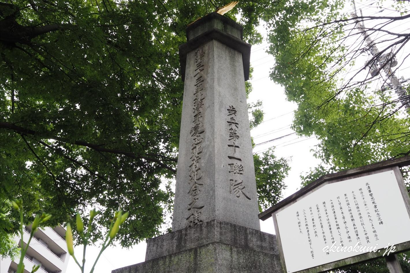 北清事變忠死者記念之碑