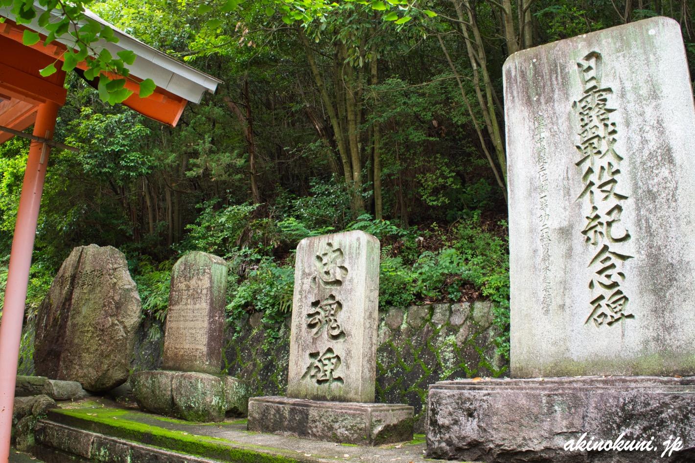報国神社 4つの碑
