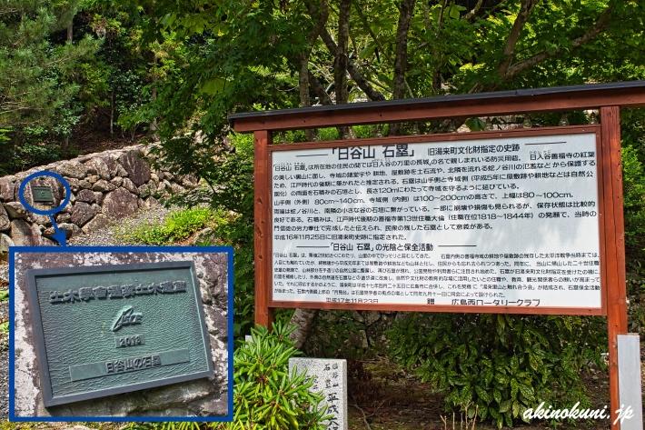 日谷山の石塁 説明板