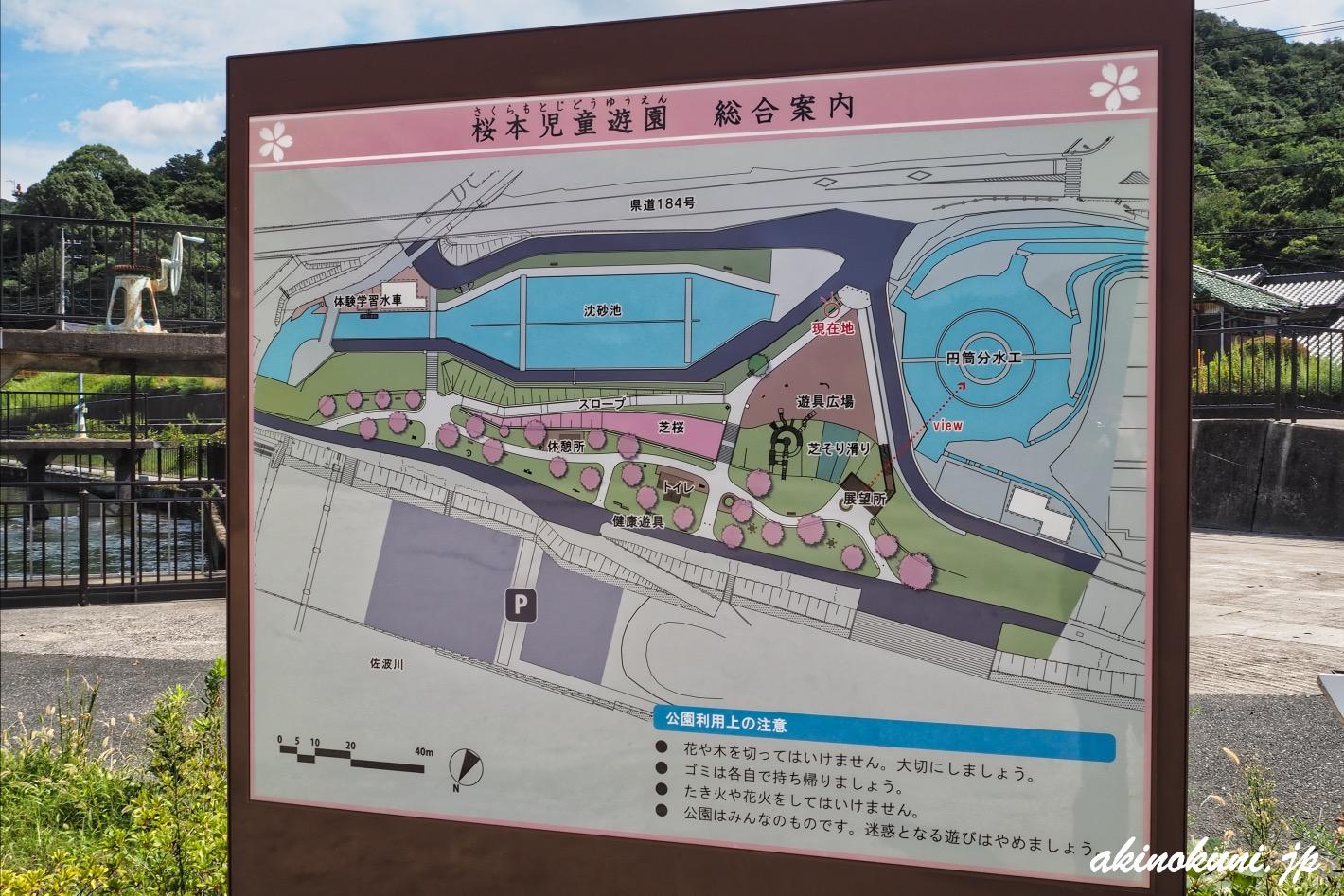 桜本児童遊園 総合案内