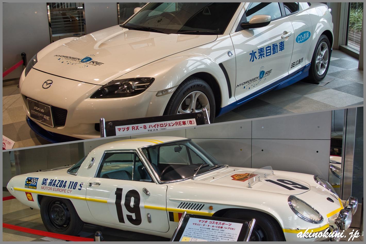 RX-8とコスモスポーツ