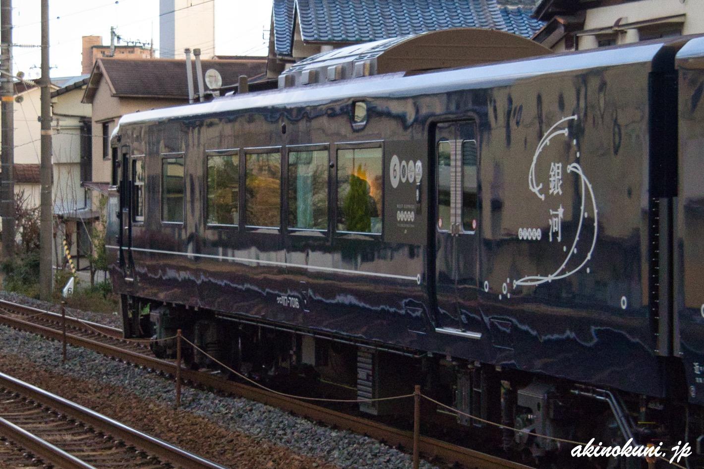 JR西日本 銀河 側面 6両目