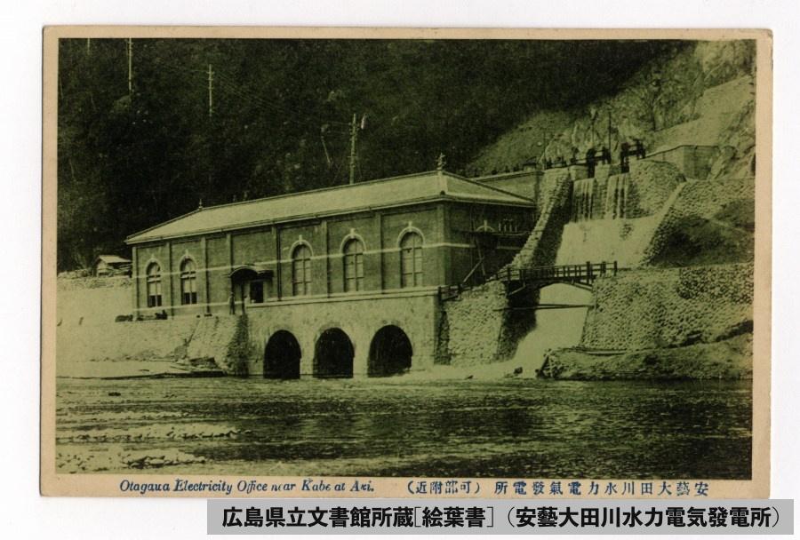 亀山発電所の絵葉書(広島県立文書館より)