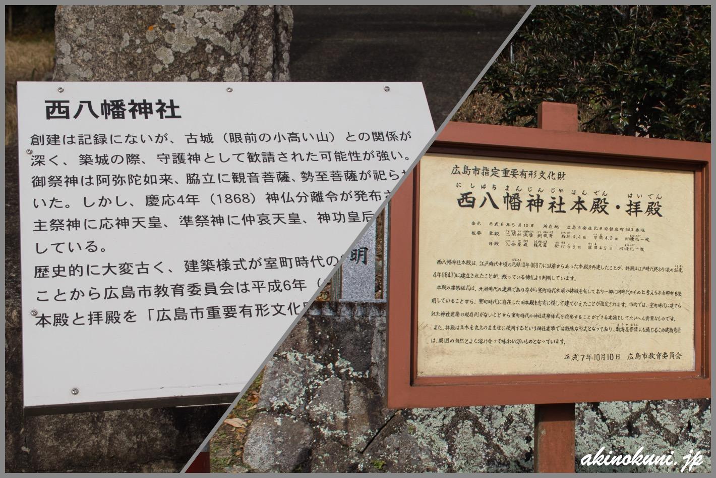 西八幡神社の説明板