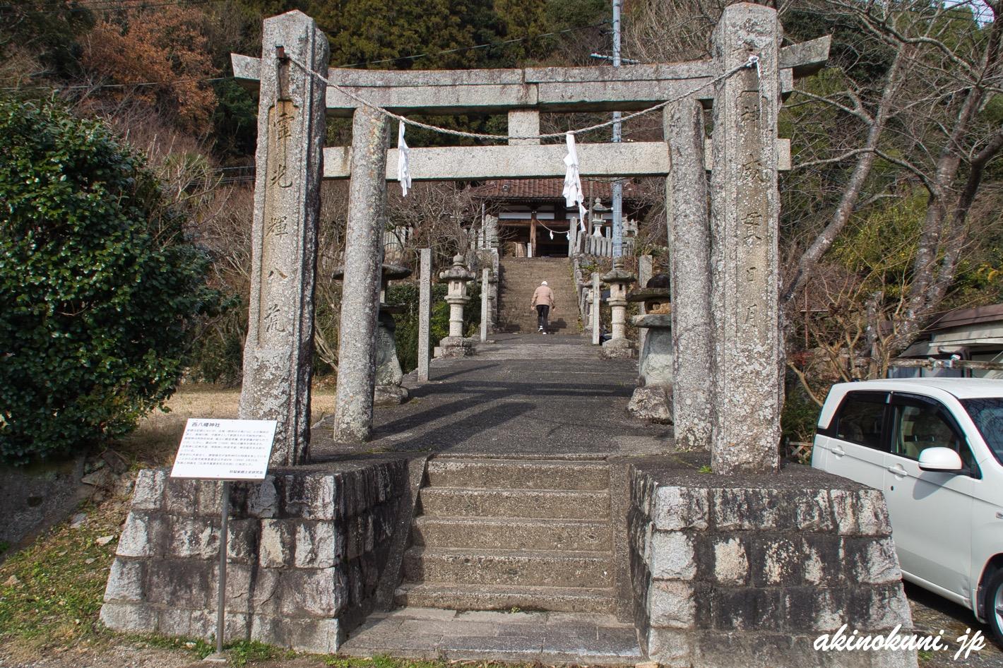 西八幡神社 地元の方が参拝
