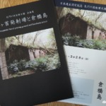 企画展「亀ヶ首発射場と倉橋島」展示図録