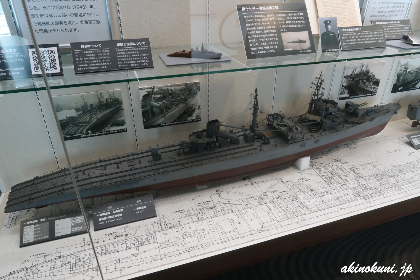 一等輸送艦 模型