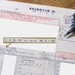 CX-30 契約書(広島マツダさん)