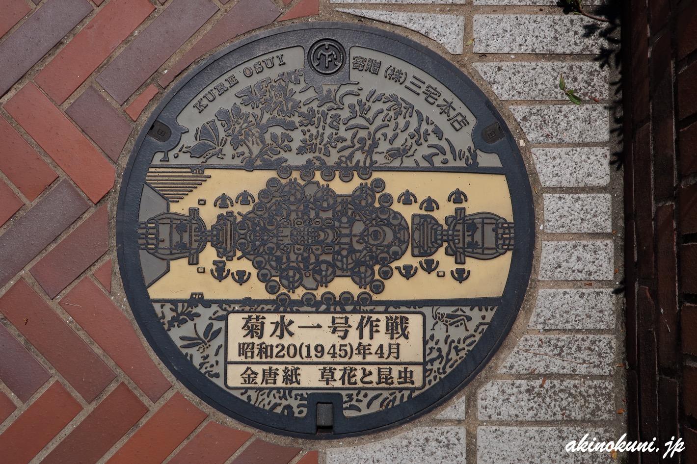 昭和20年4月 菊水一号作戦時の大和