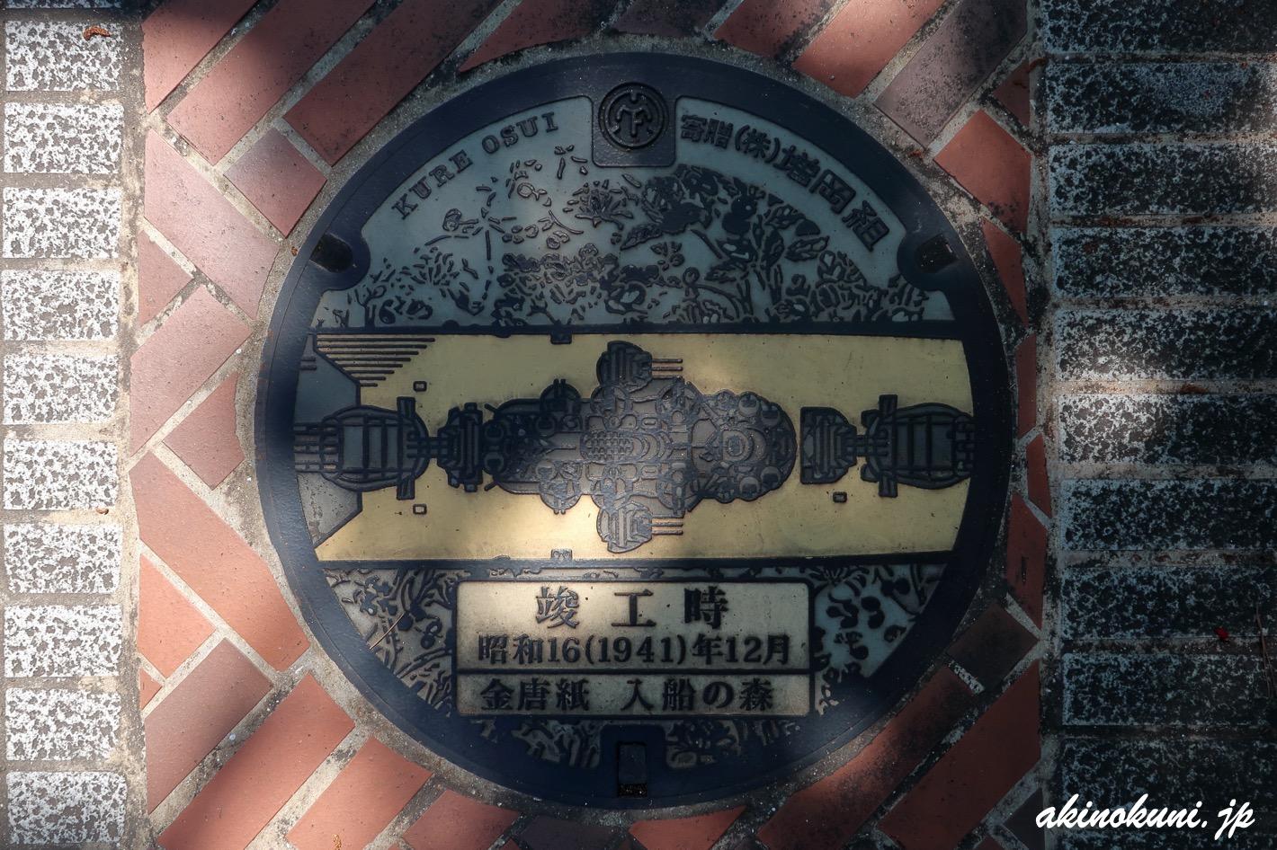昭和16年12月 竣工時の大和