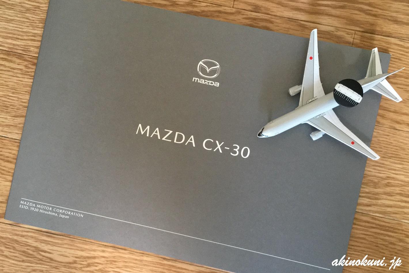 CX-30 カタログ