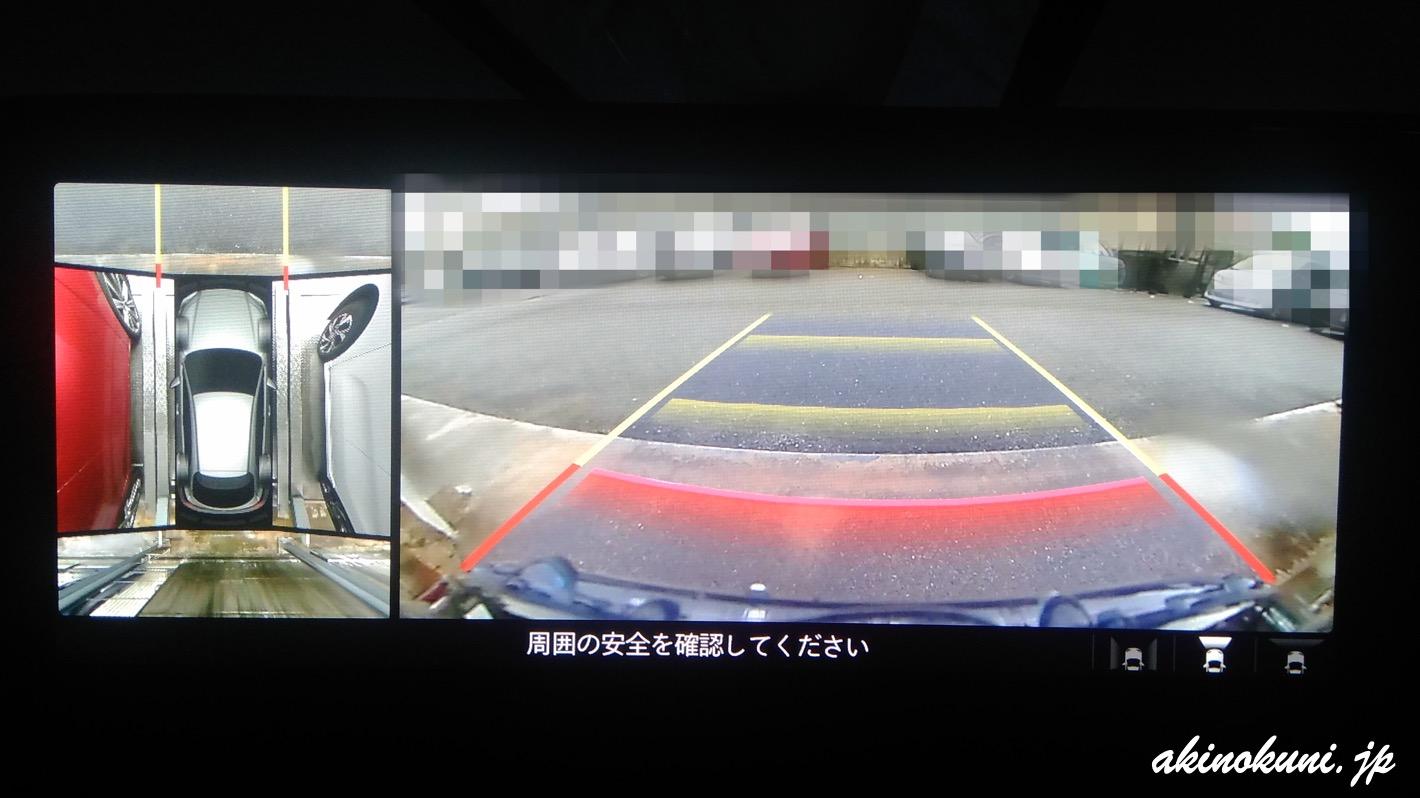360°ビュー・モニター 正常な表示