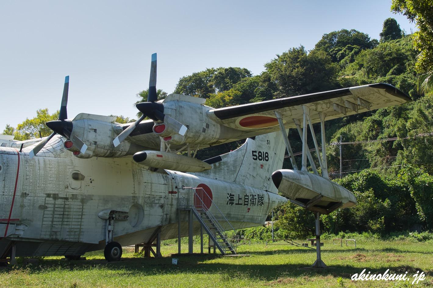 海上自衛隊 対潜哨戒機 PS-1