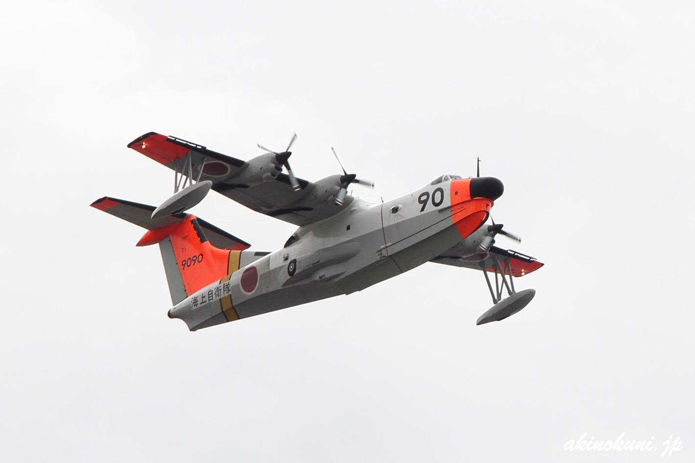 海上自衛隊 救難飛行艇 US-1A